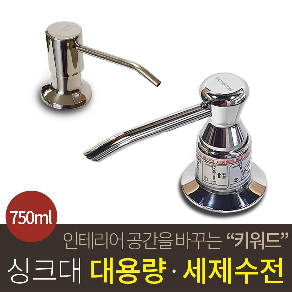 인채널 한샘 세제용기 씽크대수전 세제수전 주방디스펜서 세제펌프 대용량 싱크대세제통 750ml, 1Ea