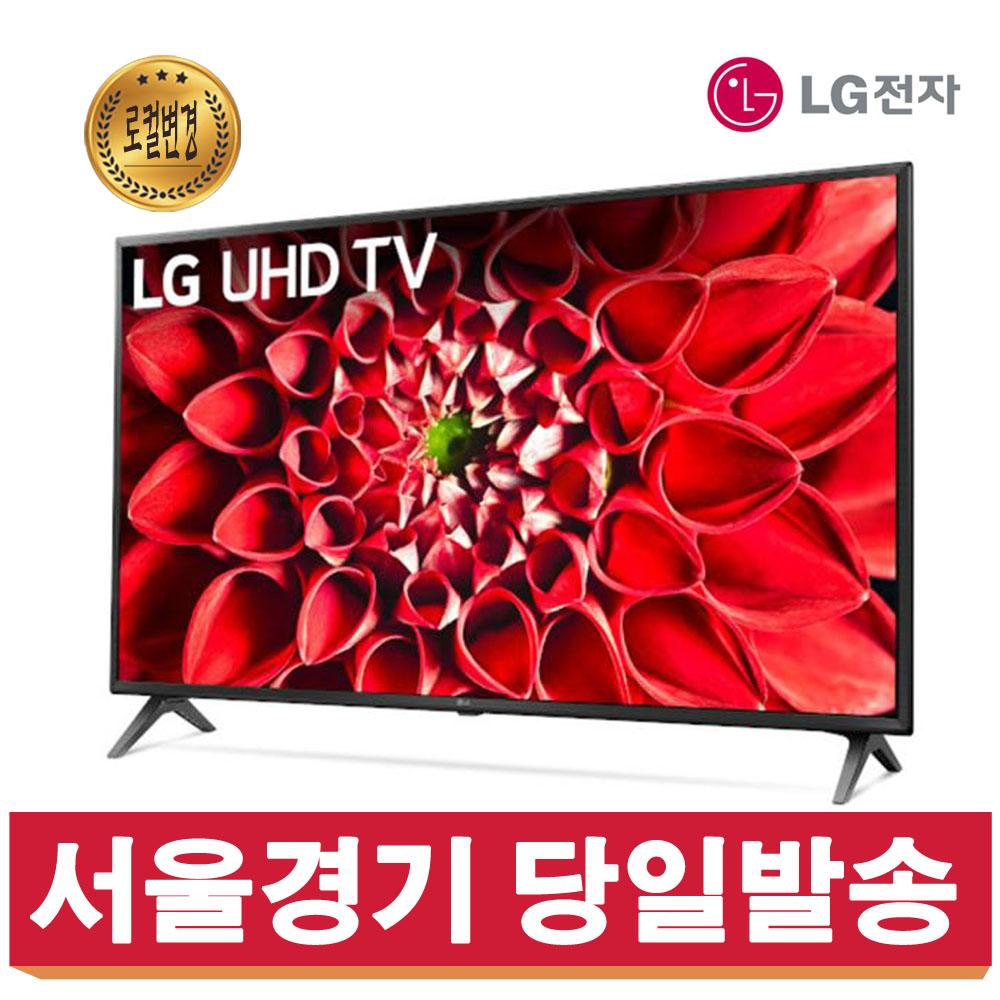LG UHD 55인치 리퍼TV 나노셀 ThinQ 55UN7000 (2020년 NEW), 센터방문수령