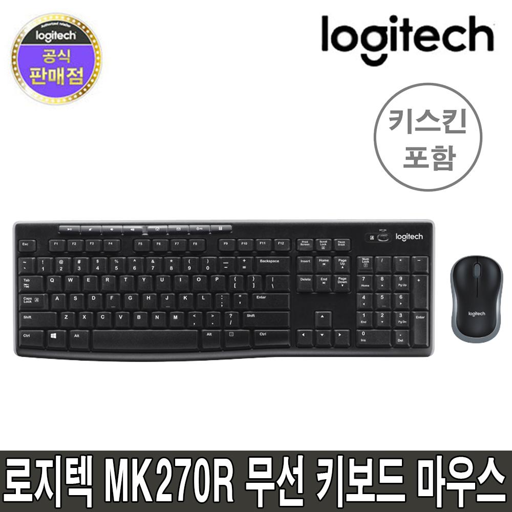 로지텍 로지텍코리아 MK270R 무선 키보드 마우스 세트 (키스킨포함), 정품