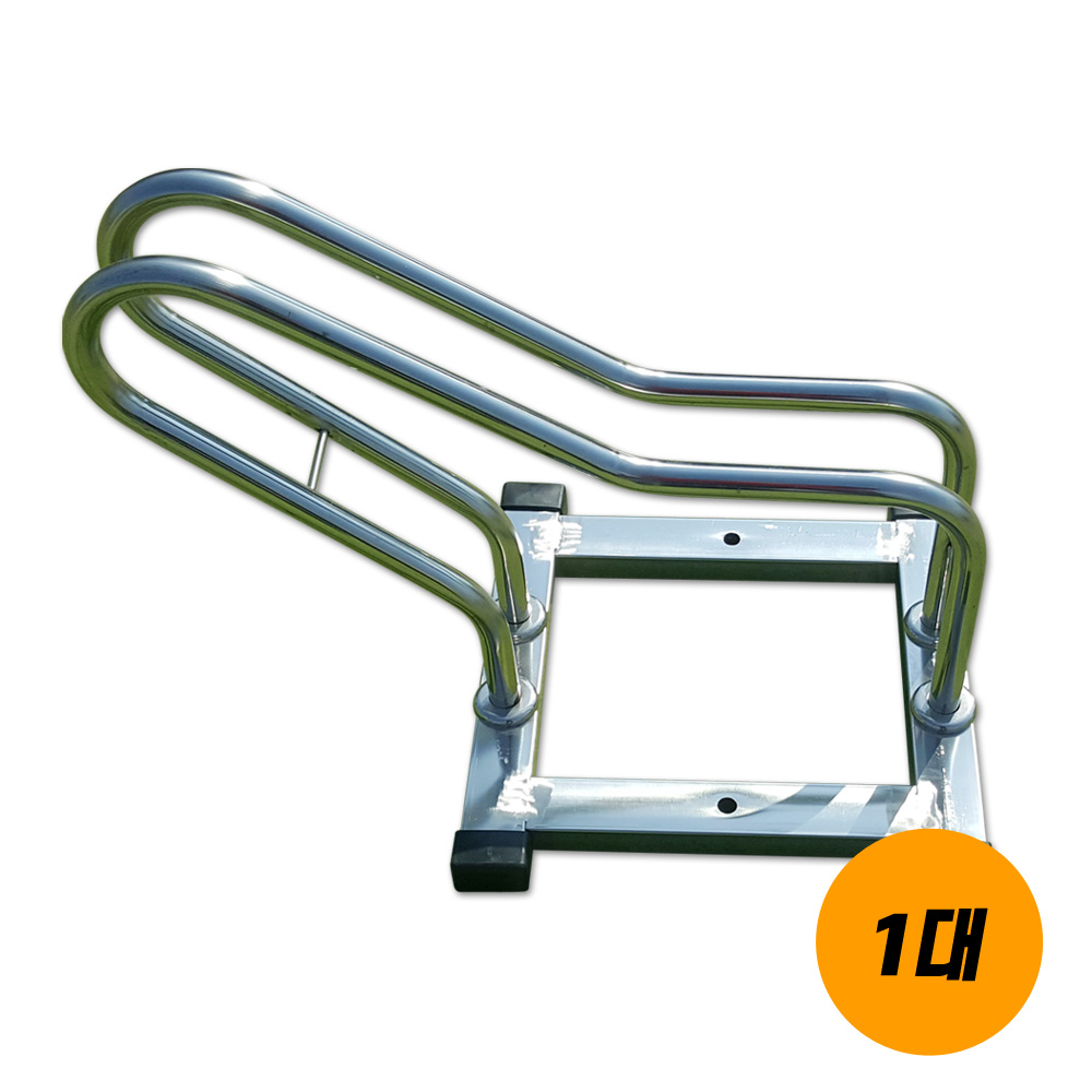 삼원스틸 스테인리스 자전거 거치대 일자형(1대~10대), 자전거 거치대 1대 보관용 일자형