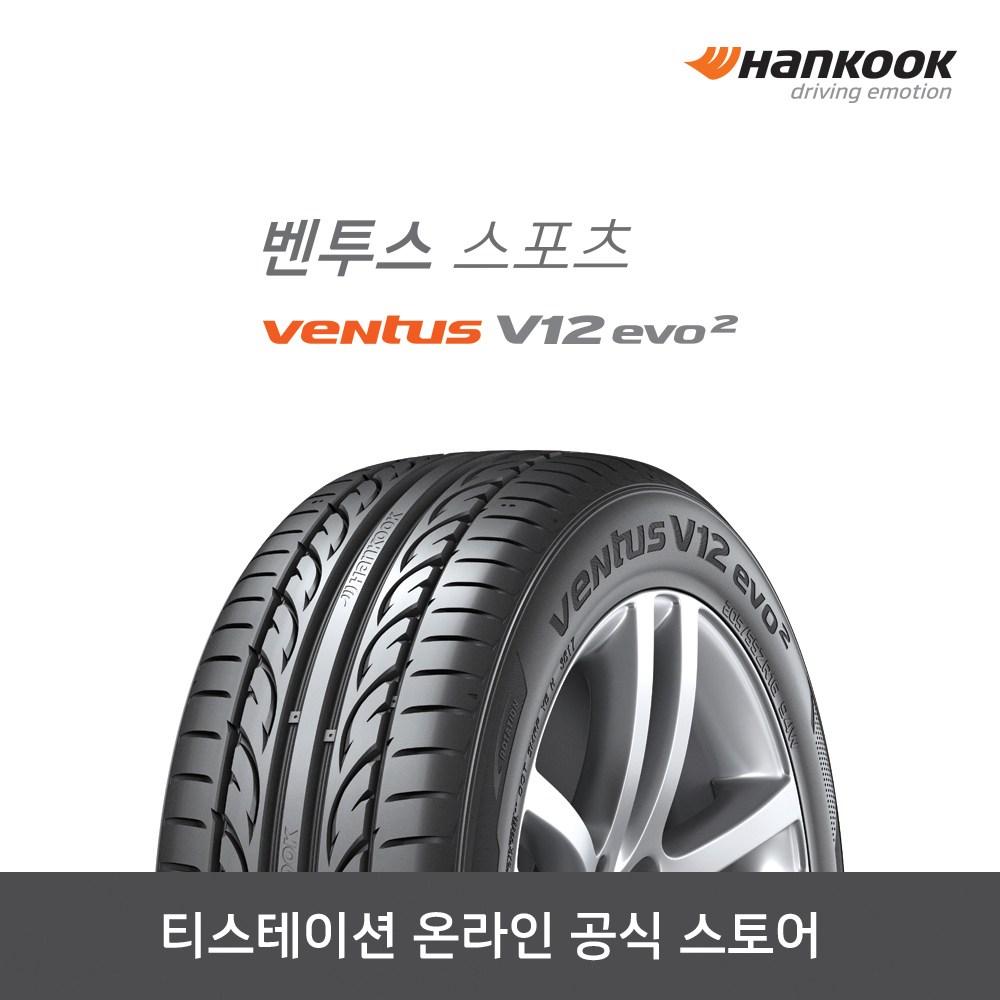 [한국타이어 본사] 벤투스 스포츠(Ventus V12 evo2)24545R18, 단품
