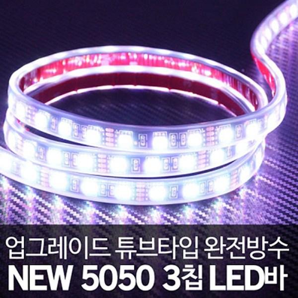 HKC75792 튜브타입 24V용 5050 3칩 LED바 화이트LED 5M 롤 검정띠/화이트LED, 1
