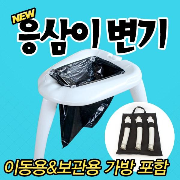 CALEO OUTDOOR 캠핑 휴대용 변기 응삼이 DH-POT 이동식변기 화장실
