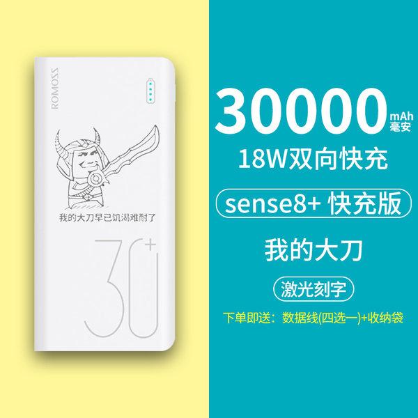 30000 mAh 퀵차지3.0 PD지원 대용량 30000mA 보조배터리, 빠른 충전 버전 A