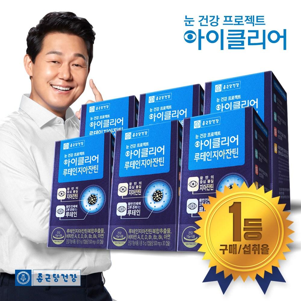 종근당건강 [본사직영] 아이클리어 루테인지아잔틴 (눈영양제), 30캡슐, 6박스