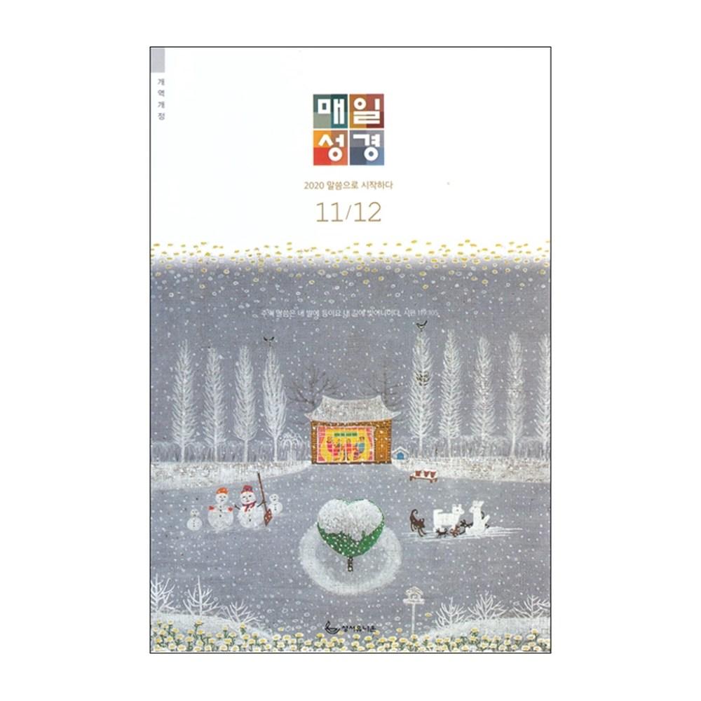 성서유니온 매일성경 본문 11월 12월 (개역개정)