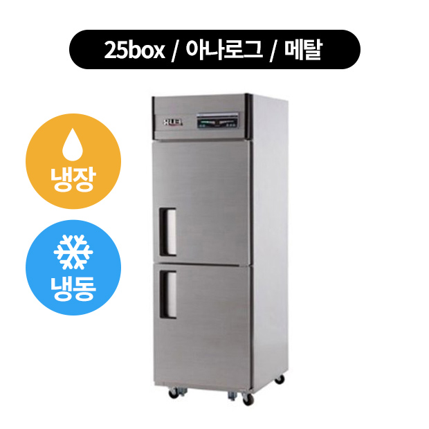 유니크 냉장고 25박스 냉장.냉동 (655x800x1900), 아나로그-메탈