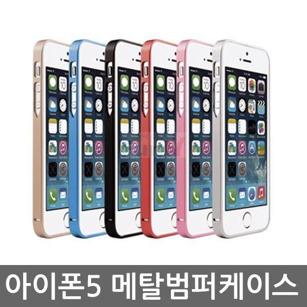 UBacc 에렉토 아이폰5 호환 메탈 kn911 범퍼케이스
