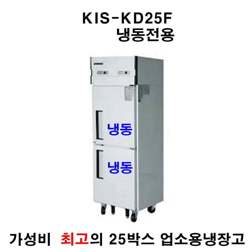 키스템 전국 책임AS 업소용냉장고 25박스 올냉동 KIS-KD25F 냉장전용 무료배송, KIS-KD25R