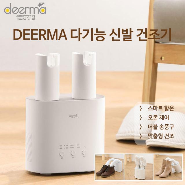 샤오미 DeerMa 항온 신발 살균건조기(돼지코증정), 화이트