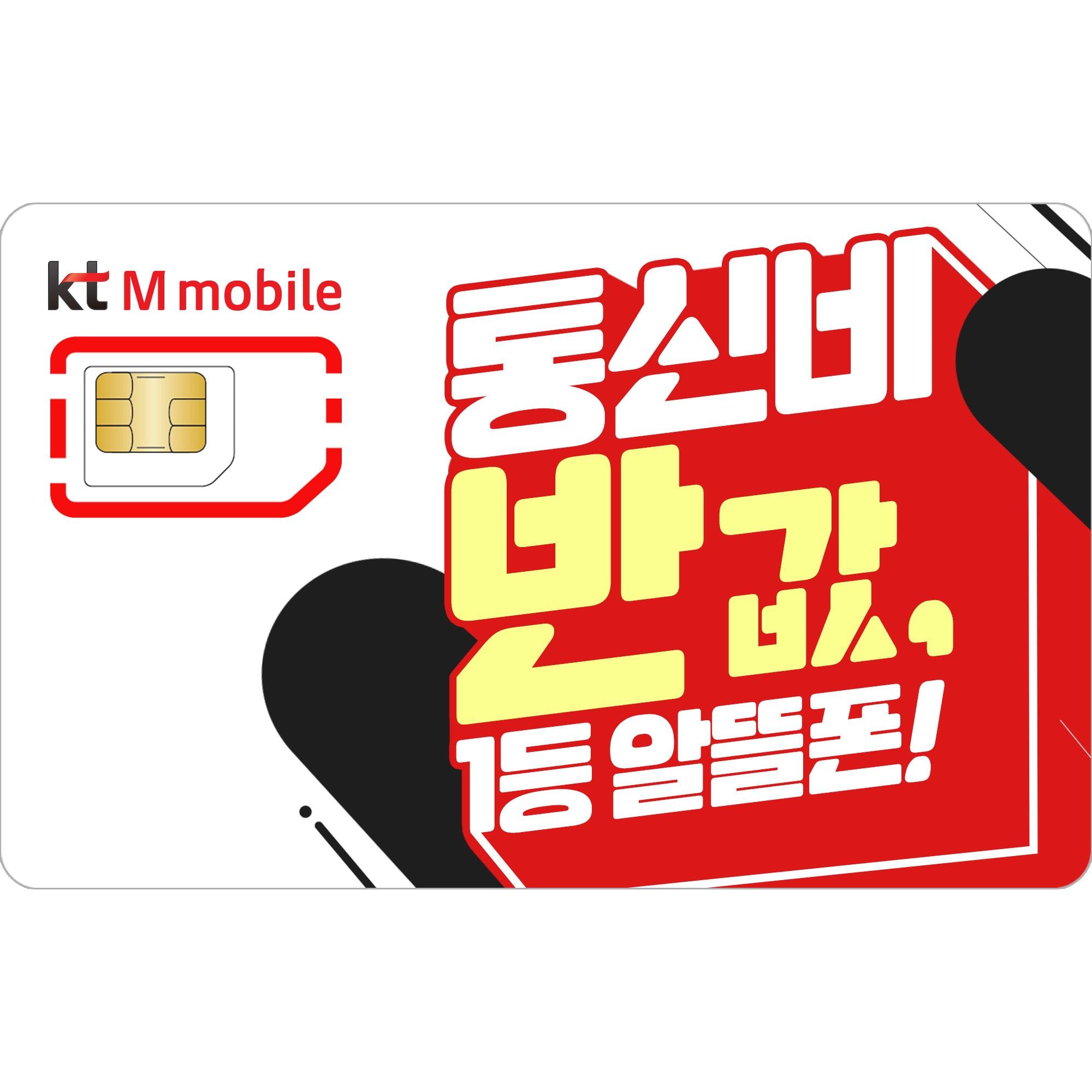 kt M 모바일 후불 LTE 유심, 1개, 셀프개통USIM(NFC없음)