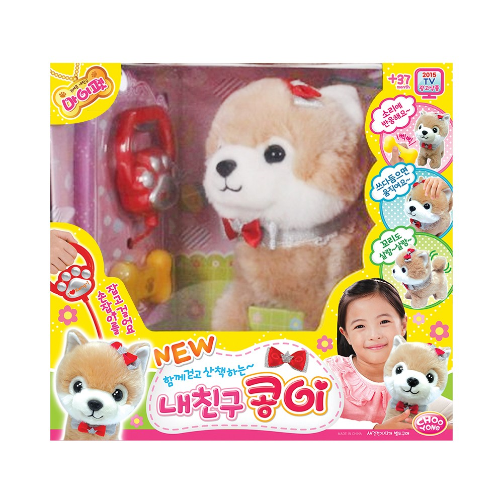 (주)주영이앤씨 내친구 몽이콩이 강아지인형, 콩이