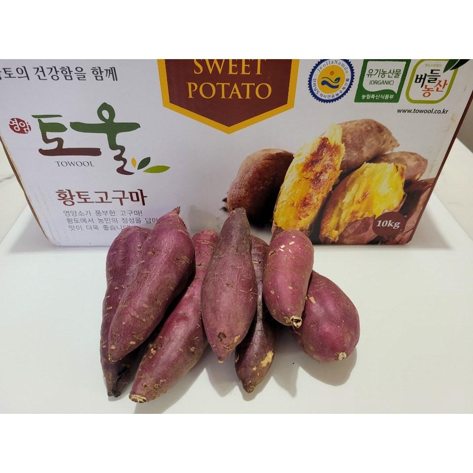 토울고구마 유기농 무농약 꿀고구마 (사이즈별), 토울 상, 5kg