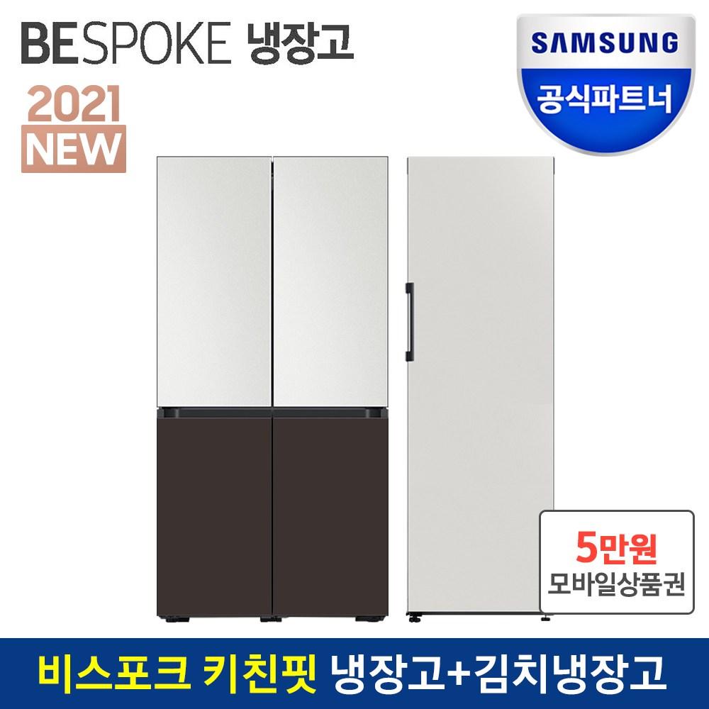 인증점 삼성 비스포크 냉장고+김치냉장고 패키지 RF60A91C3AP+RQ32T7602AP 코타(화이트+차콜), RF60A91C3K1WC