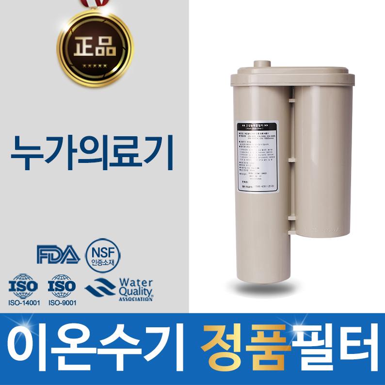 누가의료기 고품질 이온수기 정품 필터 하이온 (POP 222658460)