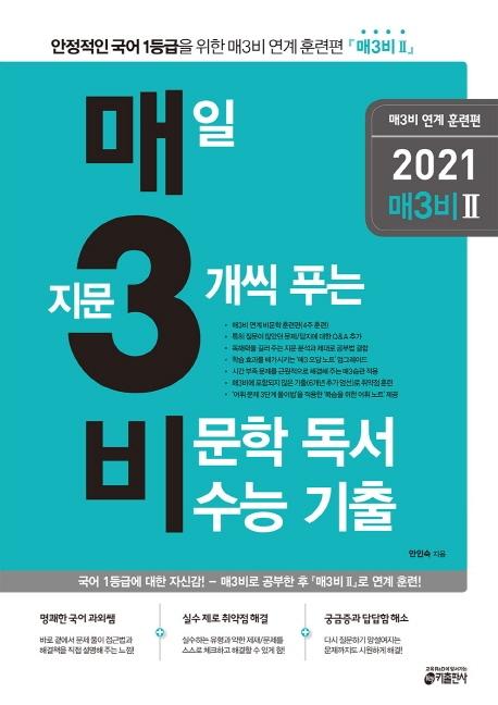 매3비 매일 지문 3개씩 푸는 비문학 독서 수능 기출: 연계 훈련편(2020)(2021 수능대비):국어 1등급을 위한 매3비 연계 훈련편 매3비(2), 키출판사