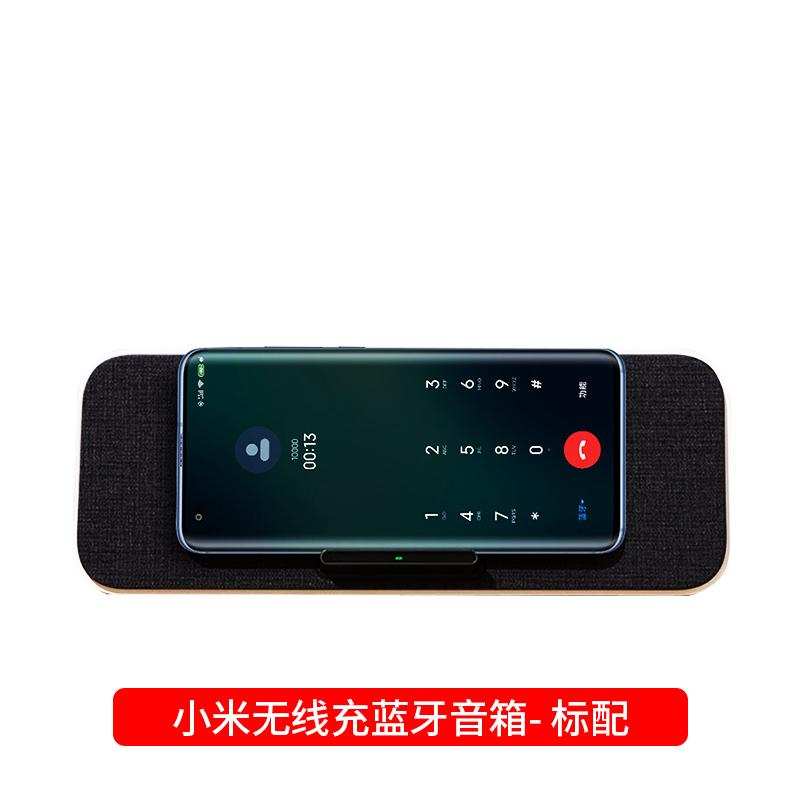 샤오미 무선 충전 블루투스 스피커 30W 고속 충전 스마트폰, 단일상품