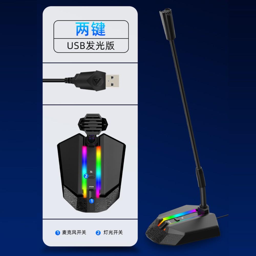 티타늄 우주선 게임 마이크 컴퓨터 데스크탑 마이크 소음감소, 2 버튼 모델 [USB 조명 버전] + 공식 표준