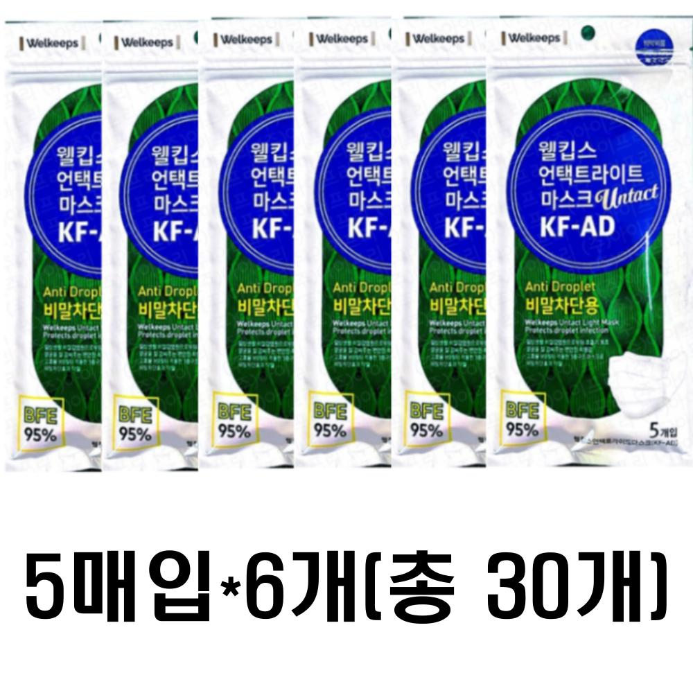 웰킵스 의약외품 KF-AD 언택트라이트마스크 여름용 비말차단 일회용 덴탈마스크 30매, 5매입, 6팩