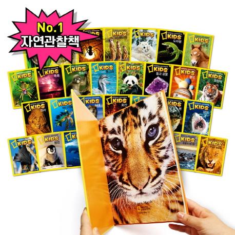 New 내셔널 지오그래픽 키즈 30권 세트, 삼성출판사
