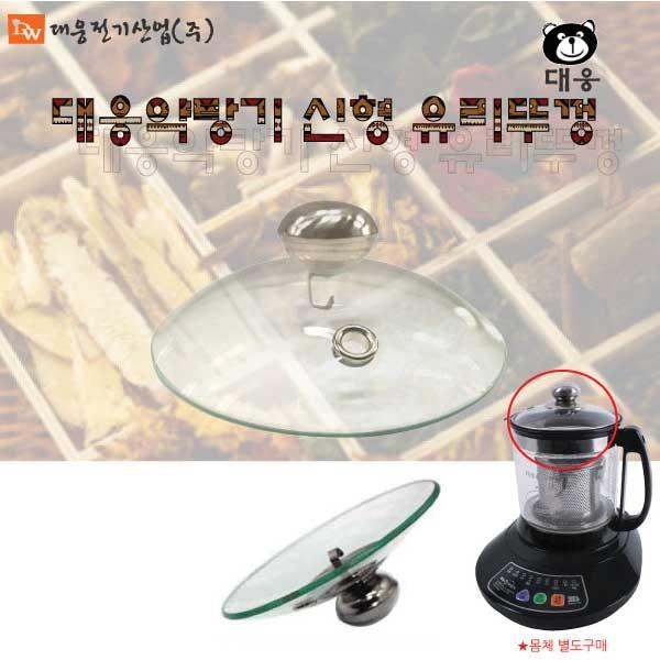 대웅 약탕기 유리용기 뚜껑-유리용기와 뚜껑만 판매, DW-390G/DW-890유리뚜껑