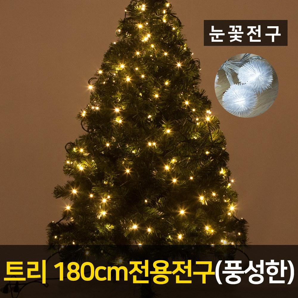 플라워트리 하이 프리미엄 크리스마스트리 전용 전구 플트 D 크리스마스조명, D08.대형트리 180cm 전용전구-겸용 LED 50Px8 눈꽃 연결용 투명줄-칼라