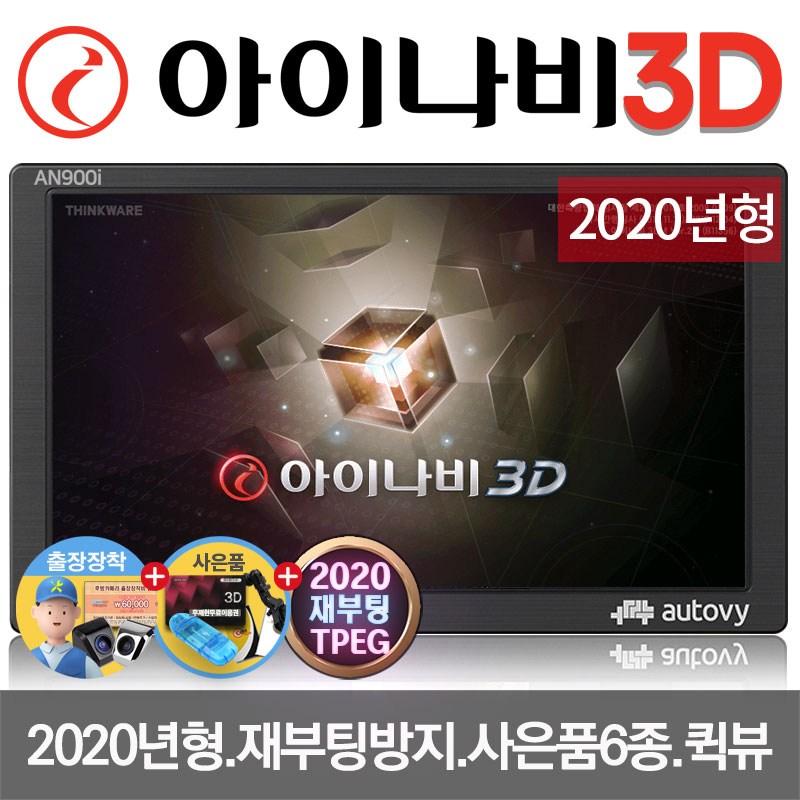오토비 AN900i 2020년형 네비게이션 아이나비 3D+TPEG 무제한 무료 사은품7종, 아이나비 3D 오토비 AN900 16G(기본형)TPEG 8형 네비게이션 사은품6종 출장장