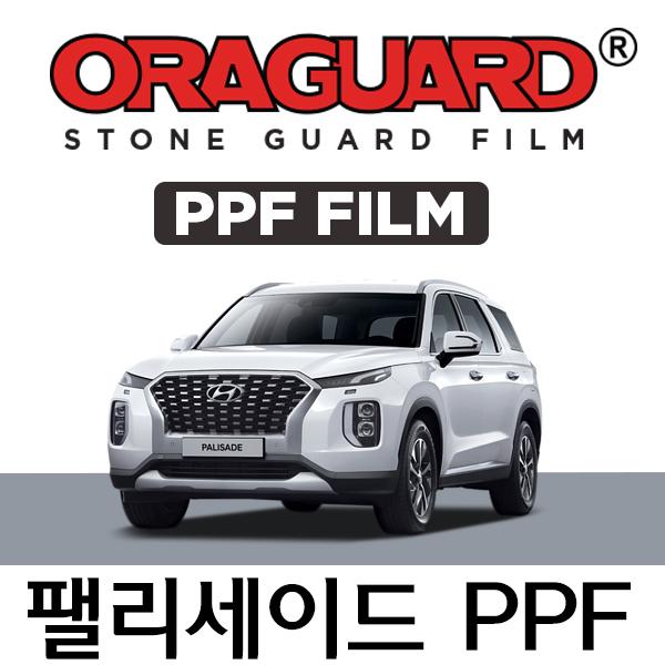 ORAFOL 팰리세이드 기스방지 생활보호 PPF필름, 1세트, C패키지