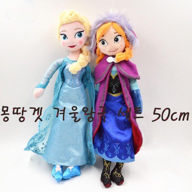 몽땅겟 겨울왕국 인형세트 엘사 안나 올라프 눈사람인형 공주인형 봉제인형 장난감 캐릭터인형, 안나+엘사, 50cm