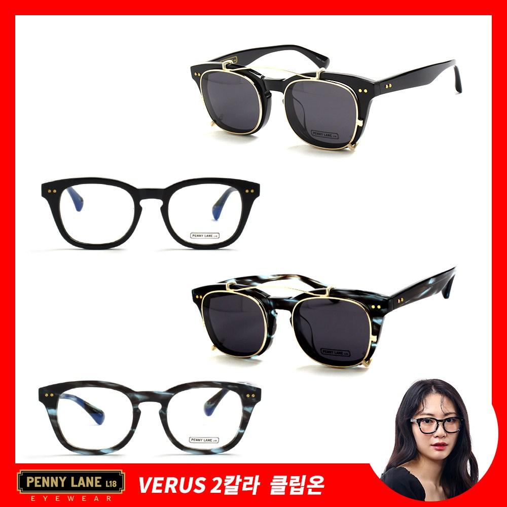 페니레인 VERUS 2칼라 클립온안경 클립온선글라스 뿔테안경 복각안경 모스콧안경 디자인