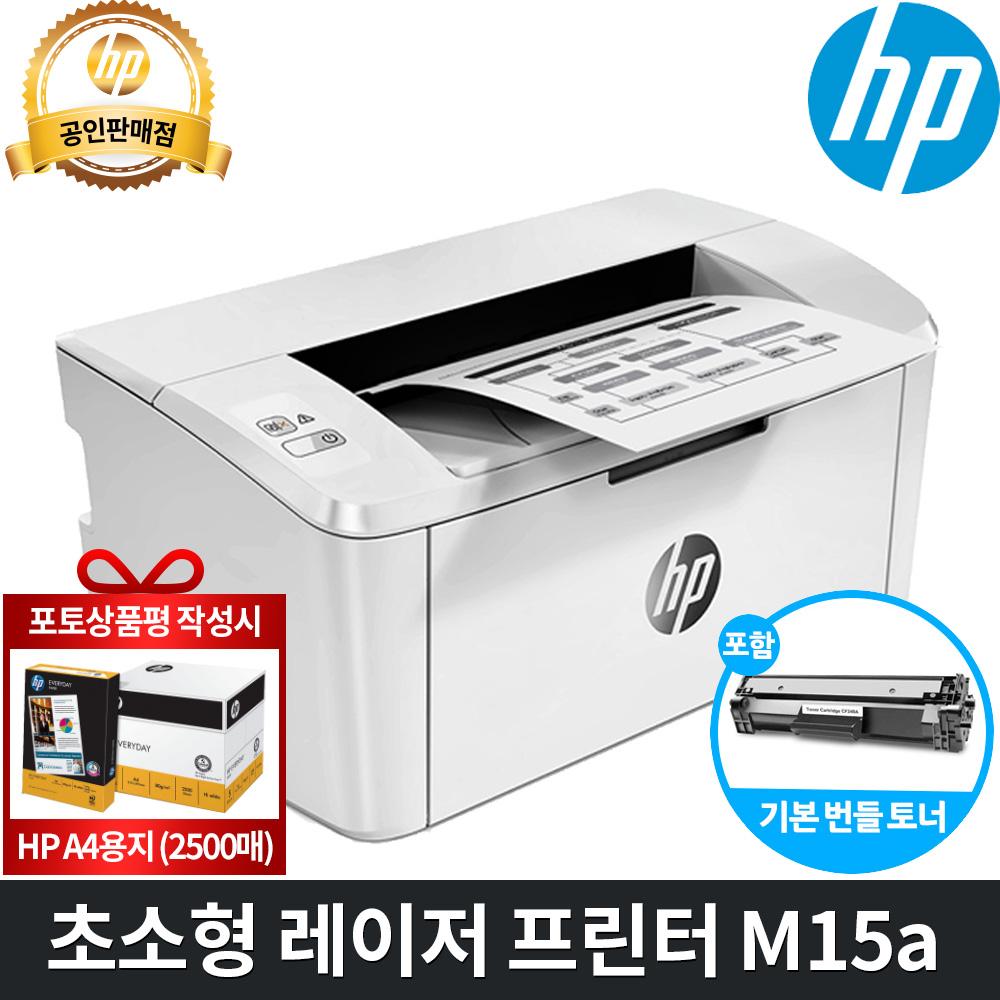HP [A4용지 증정] M15a 초소형 가정용 흑백 레이저 프린터
