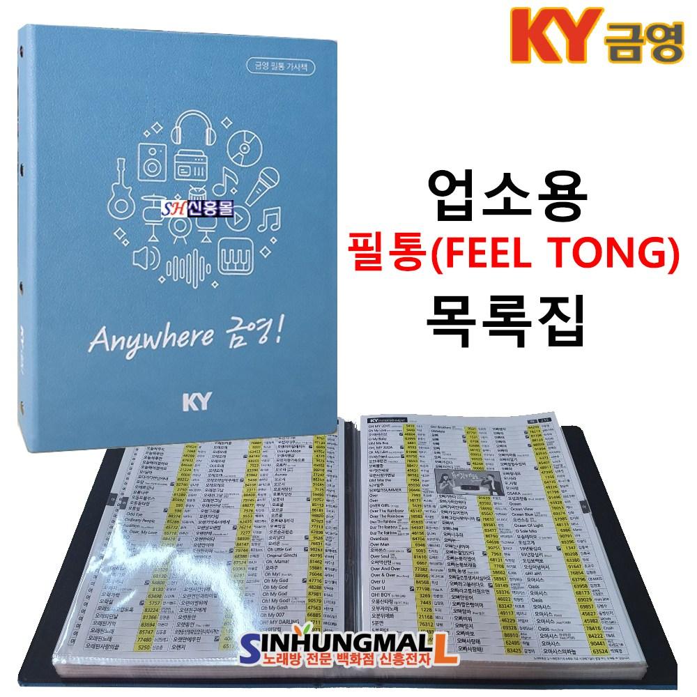 금영 업소용 필통 통합 목록집 KYB-01 노래방용가사책 비닐바인더 신흥몰, KYB-01[필통목록집]