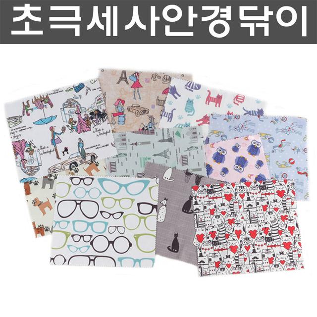 세미 초 극세사 안경닦이모음 33장 15x18(cm)