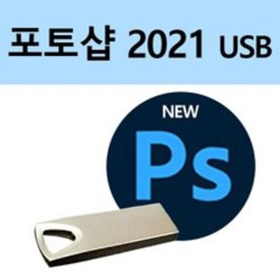 [오늘출발] 포토샵 + 오피스 2019 묶음 배송 영구사용/ 평생구독, Phtoshop 오피스 2019