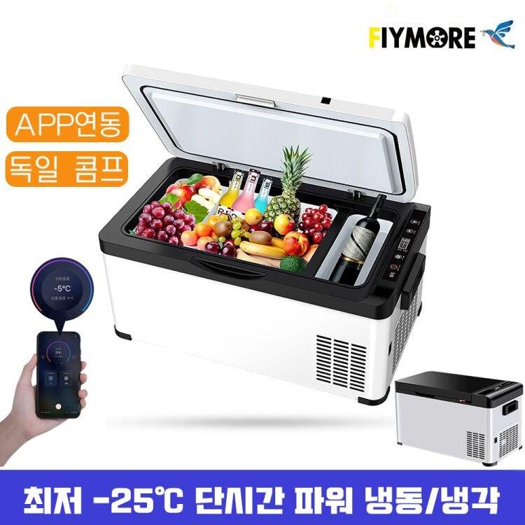 FLYMORE 차량용 가정용 냉장고 캠핑용 냉동고 앱연동 18L 20L 26L 28L, 차량 가정겸용 K20L
