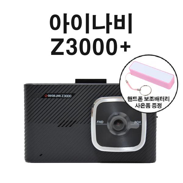 아이나비 블랙박스 Z3000플러스 32GB+무료배송+사은품(핸드폰보조배터리), 아이나비 Z3000플러스 32G+사은품(보조배터리)