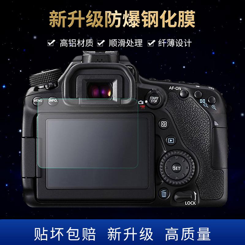 캐논 카메라 G7X3X2M6MARK2II6D2 강화유리 필름 EOSR650D750D700D77D 보호필름 5D45D3D, 캐논 EOSR 방폭 강화유리 필름 2