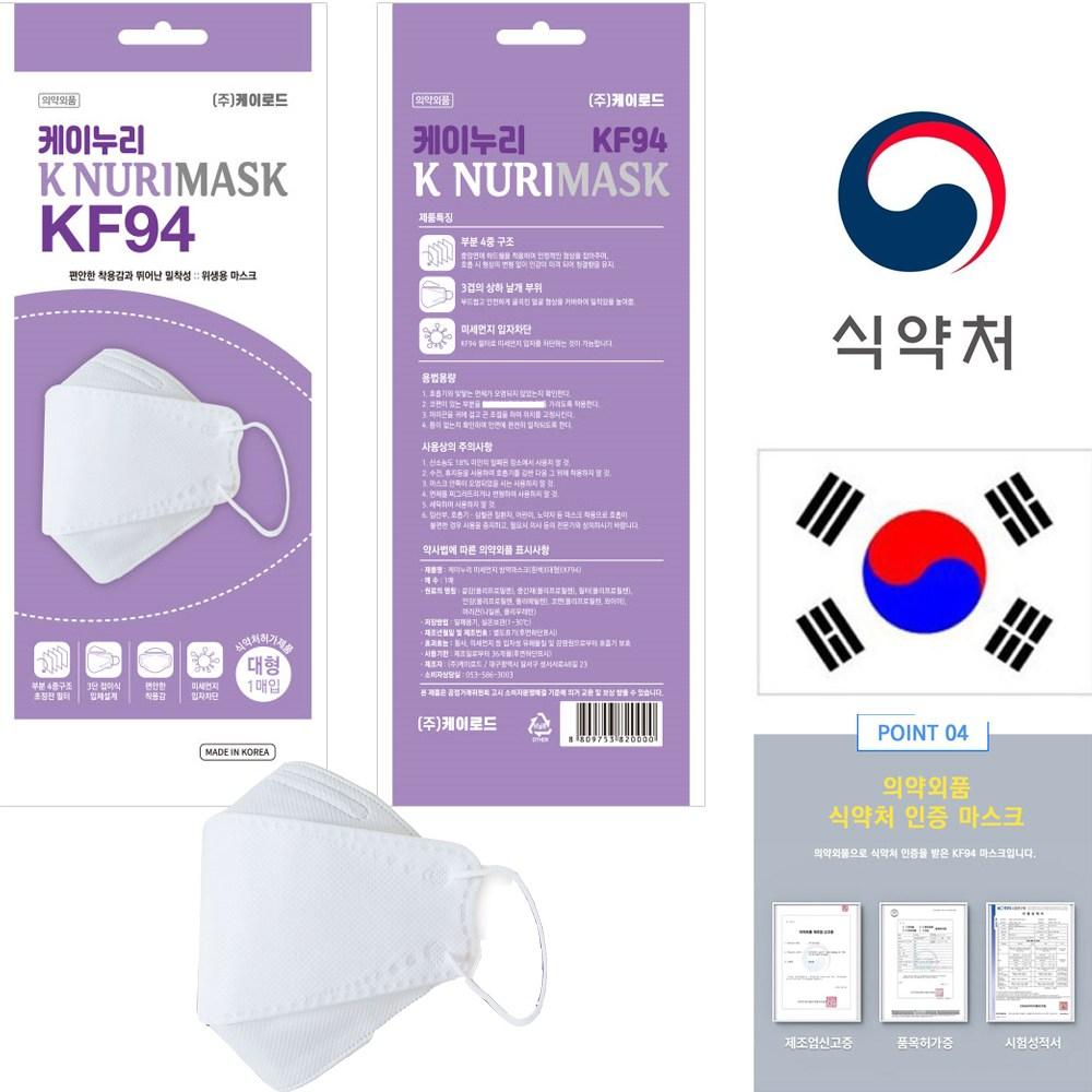 kf94마스크 대형 국내생산 마스크, 1개입, 1개