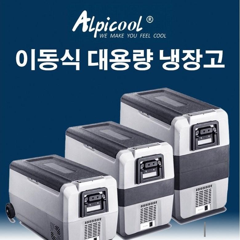 Alpicool 알피쿨 T60 신형 캠핑 이동용 냉장고 냉동고, T50