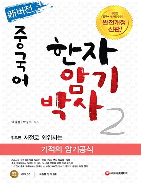 신 버전 중국어 한자암기박사. 2:읽으면 저절로 외워지는 기적의 암기공식, 시대고시기획