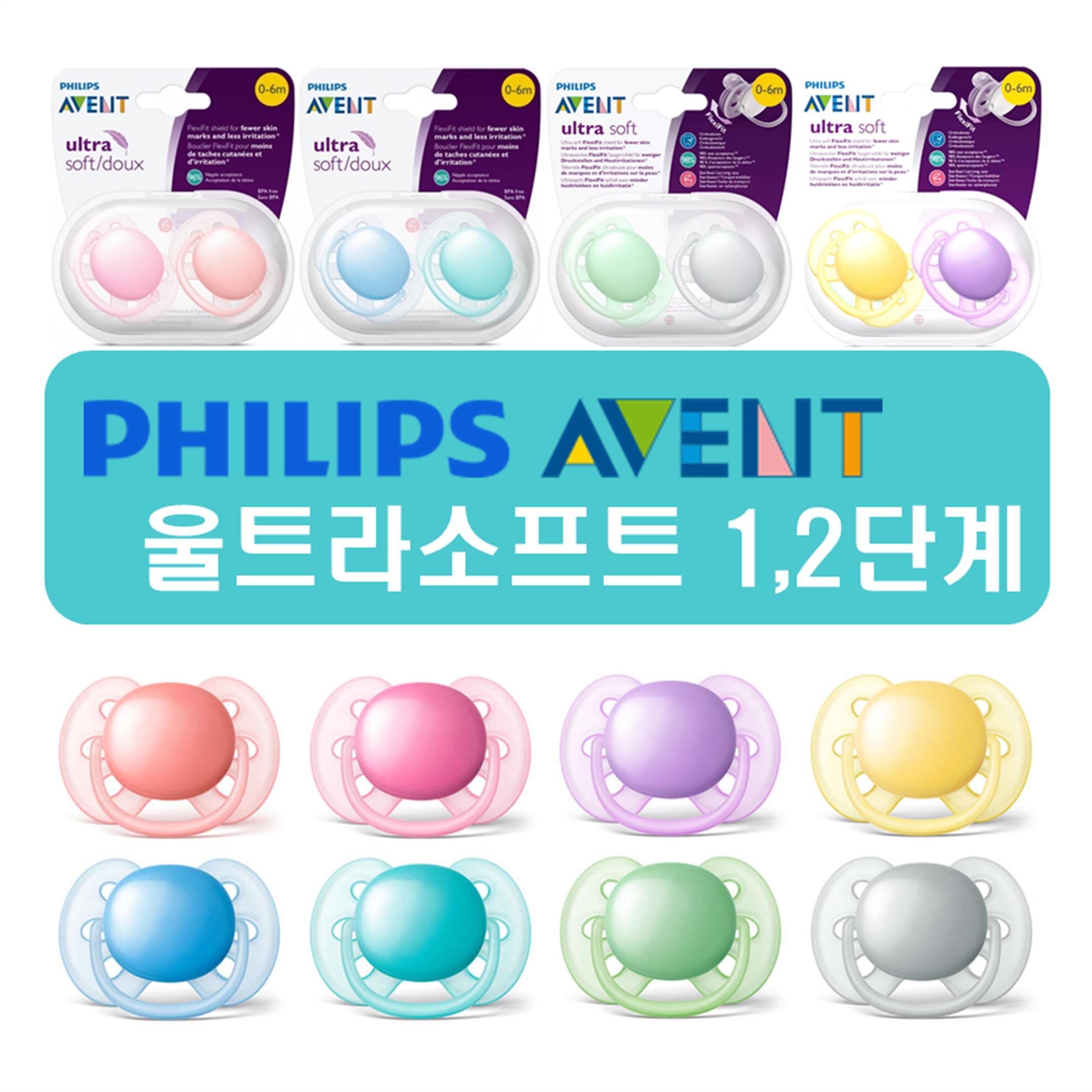 아벤트 울트라 소프트 젖꼭지 2P 1단계/2단계, 0~6개월 (그린/그레이)