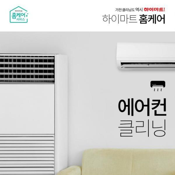 [하이마트(가전)] □[홈케어] 벽걸이 에어컨 클리닝서비스, 상세 설명 참조