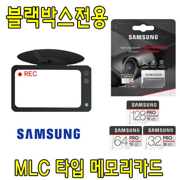 블랙박스 파인뷰 LXQ1000 용 MLC타입 삼성 PRO Endurance 외장 SD 메모리카드 32G 64G, 64GB