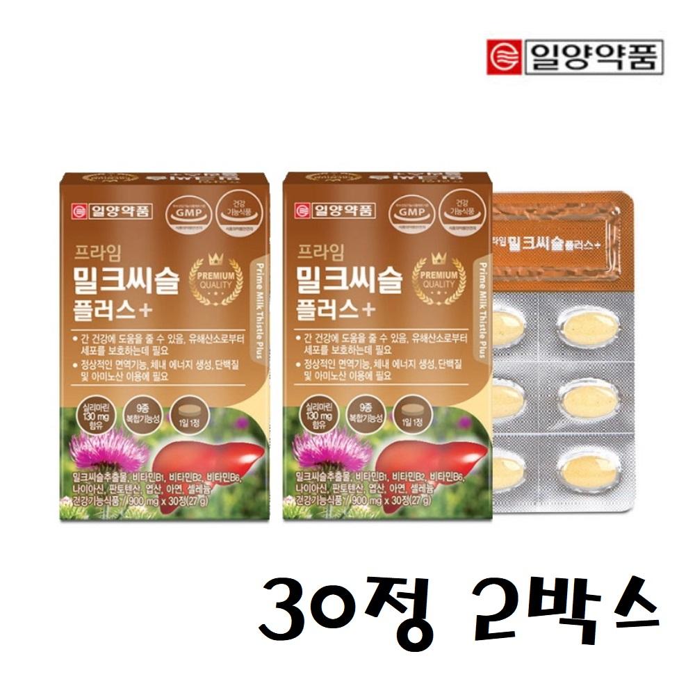 밀크씨슬 간에좋은영양제 실리마린 밀크시슬 아빠 생일선물 30정 2박스 (POP 1653934023)