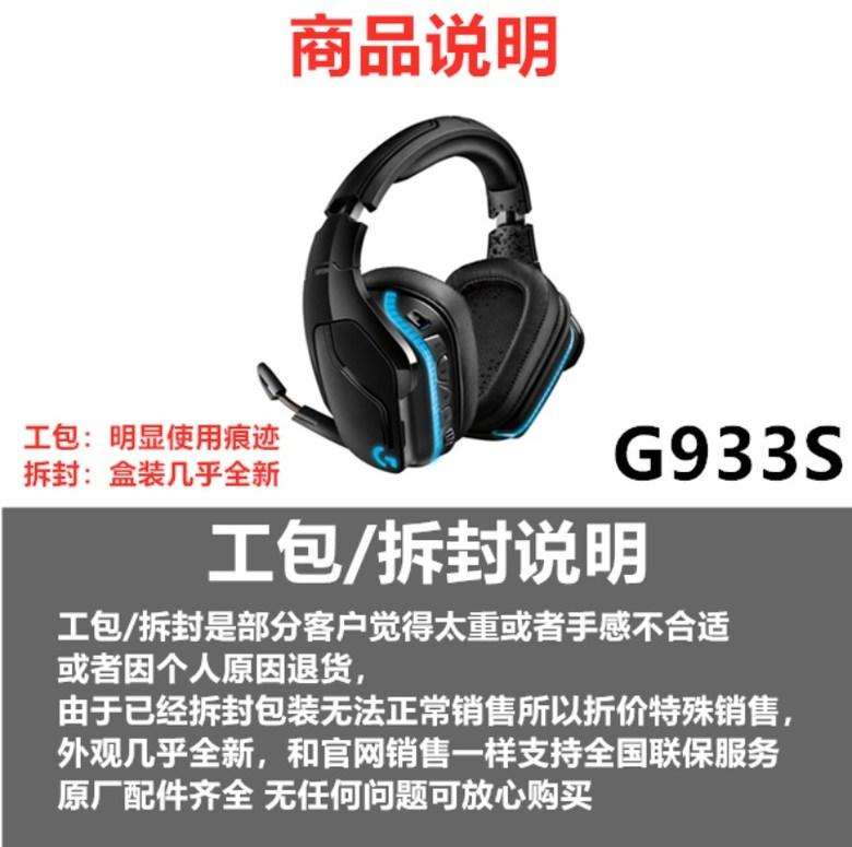 로지텍 Logitech G933S G533 G633 G433 G430 G231 G PRO X 게이밍 헤드셋 서라운드 사운드 7.1 채널 헤드폰, 포장 상자 G933S