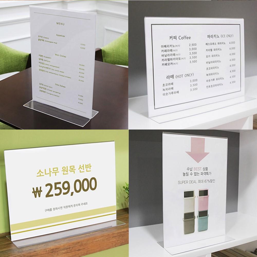 A4 아크릴 양면 T자형 스탠드 꽂이 상품명 가격표 POP 안내문 카페 병원 매장, 기본