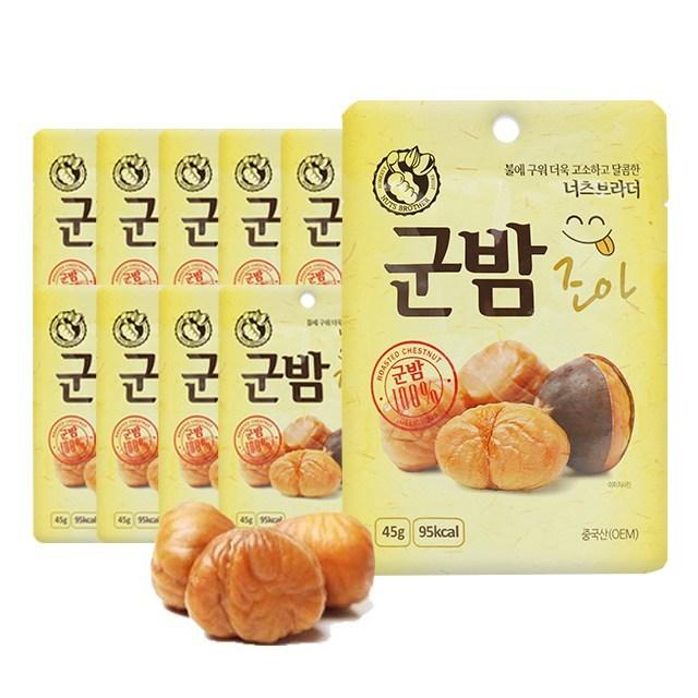 군밤 10봉 맛밤 간식 간편한 영양간식 맛있는안주 밤100% 무첨가물, 45g