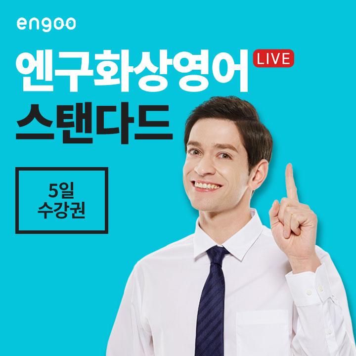 엔구 화상영어 스탠다드 5일 수강권