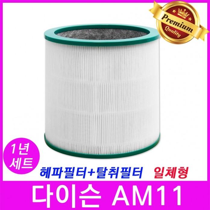 다이슨 AM11 공기청정기 필터 호환 1년세트
