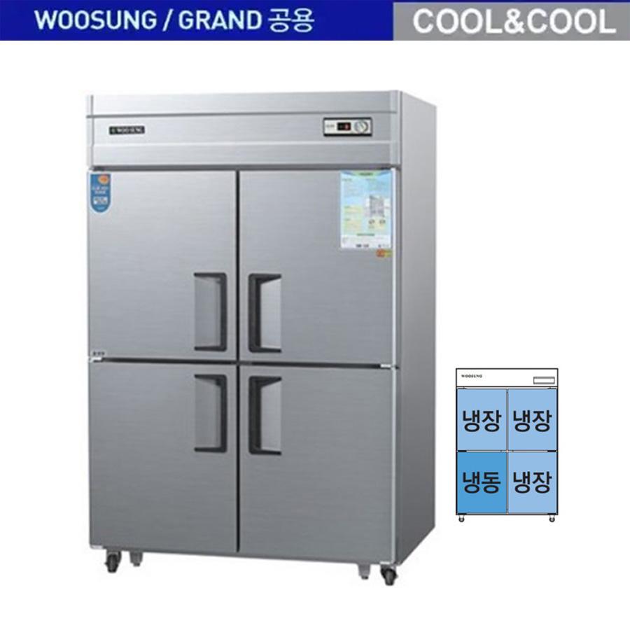 [우성] 업소용냉장고 직냉식 메탈 45박스기존 WS-1243RF, WS-1243RF 45박스기존(냉동1냉장3)올스텐